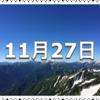 【11月27日 記念日】ノーベル賞制定記念日〜今日は何の日〜