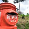 日本郵政が一部手当てを廃止 社員の待遇を下げ非正社員との格差是正に批判殺到