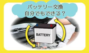 クルマのバッテリーを交換する時期、方法、必要費用「自分でもできる?」