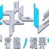 『ボーダーレイン -君臨ノ境界-』の事前登録が9月5日よりスタート !! もうすぐ!!