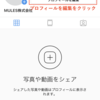 【Instagram】インスタグラムのプロフィールを登録する