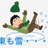 関東も雪・・・?