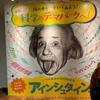 大阪市立自然史博物館で開催されている「アインシュタイン展」に行ってきました。