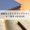 (GWセブ留学)Day5-b:授業のメモとボキャブラリー 4日目AM