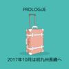 2017年10月は初九州、長崎に行ってきます