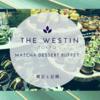 ウェスティンホテル東京【ザ・テラス】抹茶デザートブッフェ 2018年5月