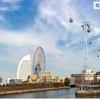 #316 ロープウェイの「横浜エアキャビン(仮称)」が2020年度末に開業へ