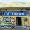 ほっき貝資料館/苫小牧市