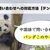 外国語の問い合わせへの対応方法【返信文章テンプレあり】