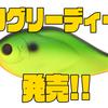 【ハイドアップ】ミノーアクションとバイブレーションアクションを切り替え出来るルアー「Nグリーディー」発売!