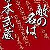 読書感想『敵の名は、宮本武蔵』物語が動かされる、その鼓動が響いてくる傑作!