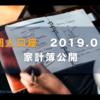 27歳DINKSの家計簿(2019年3月・個人口座)