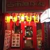 台南担仔麺(新宿)