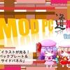 MOD PC道 2019 vol.4「イラストが光る!バックプレート&サイドパネル」