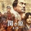 映画『関ヶ原(2017年 原田眞人監督、岡田准一主演)』感想 今の日本の大作時代劇として中々の出来でしょう