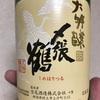 新潟県『〆張鶴 銀ラベル 大吟醸』をいただきました。