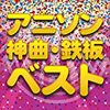 【実質RADのみ?】第67回NHK紅白歌合戦、アニソン枠消滅にアニメオタク民 「おい、NHK!」「水樹奈々様は?」「今年はガキ使見るわ」
