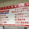 コストコのタイヤ交換サービスは永久無料でお得!割引キャンペーンで夏タイヤを買ってきましたヨ♪