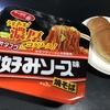 麺類大好き125 オタフクお好みソース味焼そば+塩パンで焼きそばパンにしてみたけど!?