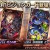 "「FFBE幻影戦争」に新ビジョンカードUR""抗えぬ闇""が登場"