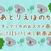 【5/1 新商品紹介vol.73】~花材/モールド/ストーン 等~