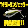 【ノリーズ】タングステンウエイト搭載のバイブレーション「TGラトリンジェッター」に新色追加!