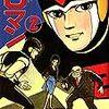 『8マン Kindle版』あれこれ 平井和正 桑田次郎 e文庫