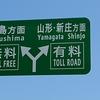 酷暑400km🏍周遊 新潟~山形~福島