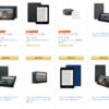 Amazonタイムセール祭りでEcho Dotが半額、Fire&Kindleシリーズが最大5千円OFFなど特選タイムセール