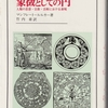 M・ルルカー『象徴としての円』