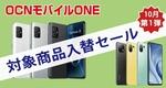 【OCNモバイル ONE】対象商品入れ替えSALE  10月第一弾~10/25 AM11:00まで