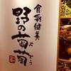 アミュプラザ長崎~食彩健美 野の葡萄~