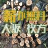 淀川で伐採した樹木の無料配布が枚方で行われています 大阪枚方市