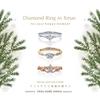 まだ間に合う!クリスマスに指輪を贈ろう (高松 人気 婚約指輪 プロポーズ)