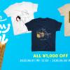 suzuriのTシャツが1,000円OFF!