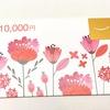 d払いでAmazonギフト券配送タイプを購入:キャンペーン適用1万円分購入で最大3,500円お得に【更新】