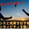 【重要】チャンスと成果を引き寄せるセレンディピティを磨こう!