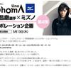 本日23日〆切 宇野昌磨選手コラボレーション企画第四弾|ミズノ公式通販