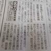どんなひどいひき逃げでも地元でなければ一切無視する大阪版新聞