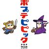ポプテピピックとかいう最高のクソアニメ