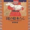 「スーホの白い馬」赤羽末吉展はじまる(静岡県)☆ 気温☆ スーホの白い馬