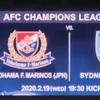 ACL第2節 横浜F・マリノス VS シドニーFC