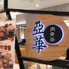 高島屋地下にある肉骨茶のお味は。
