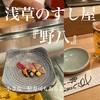 浅草にある絶品お寿司屋さん《すし屋の野八》に行ってきました!!