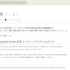 PSR-12の日本語訳を書いてみました