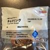 無印の糖質10g以下のチョコリングパン!