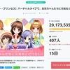 『シスプリ』クラウドファンディング目標金額2000万円達成