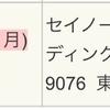 """のり弁9個ゲット〜☆ヾ(๑╹◡╹)ノ"""""""