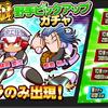【攻略】名将甲子園「帝王実業高校㊳ 戦力更新8200超え」