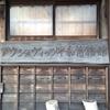 ナチスがユダヤ人にしたことを具体的に感じられる施設が福島県にあるよ。